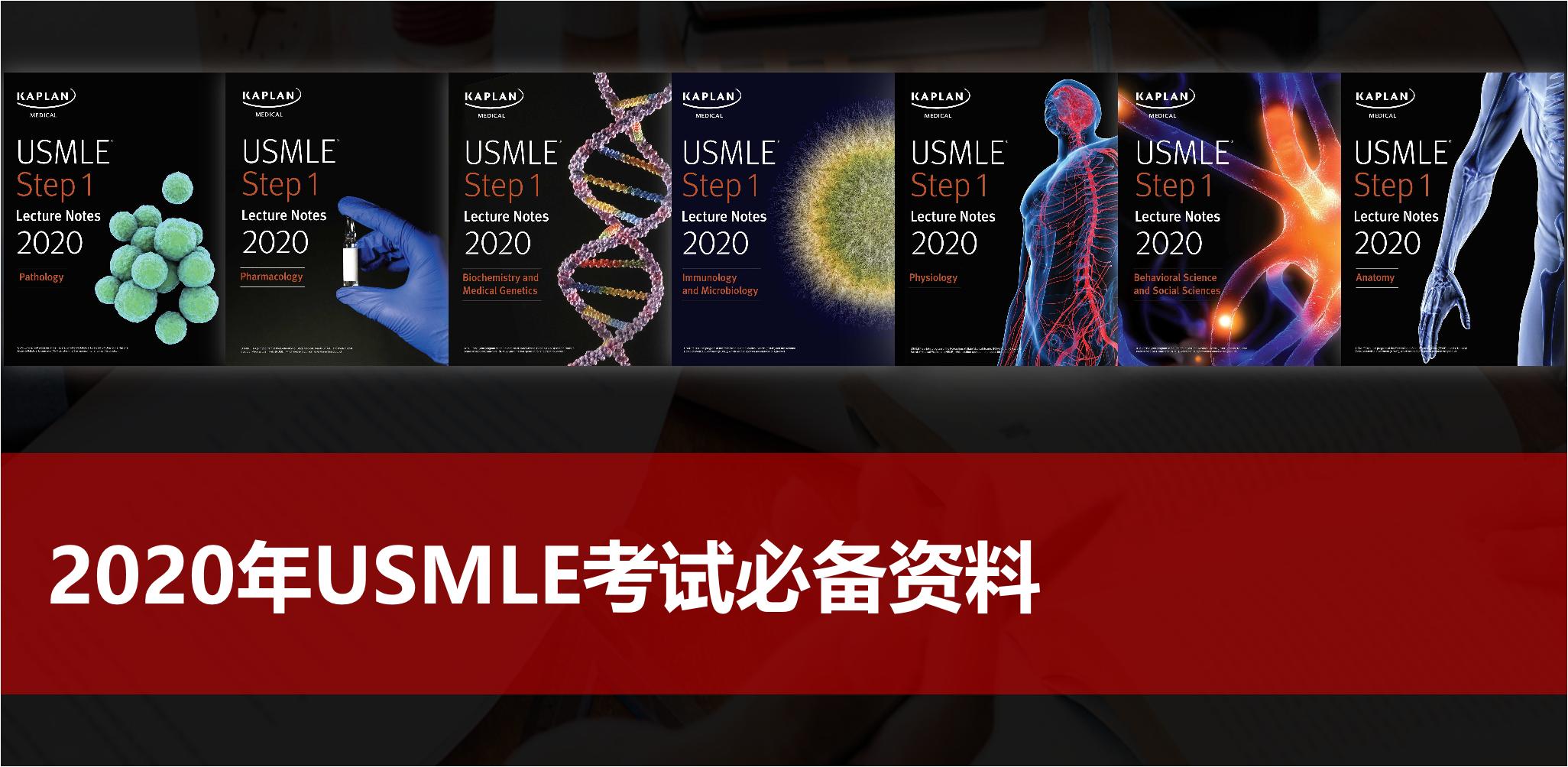 USMLE学习书籍2020版