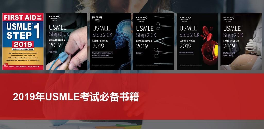 USMLE学习书籍2019版