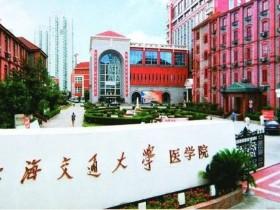 USMLE承认的中国医学院有哪些?