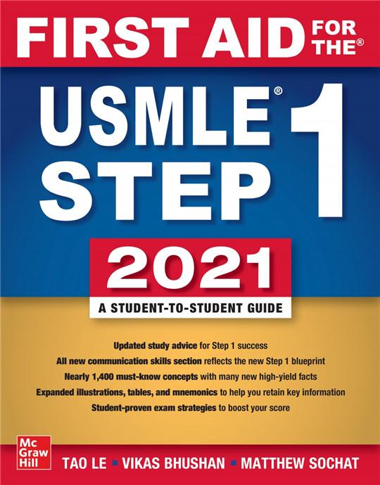 USMLE学习书籍2021版